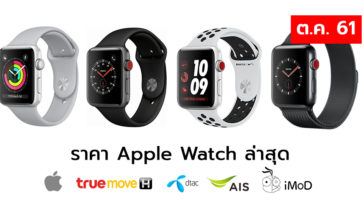 Apple Watch Price List Oct 2018