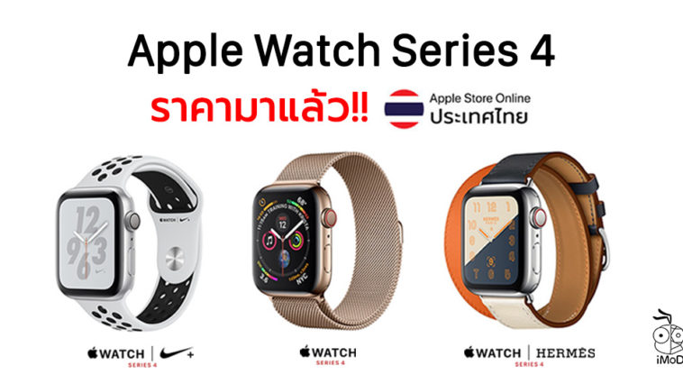 Apple Watch Series 4 Apple Store Thailand Price Confirm Cover