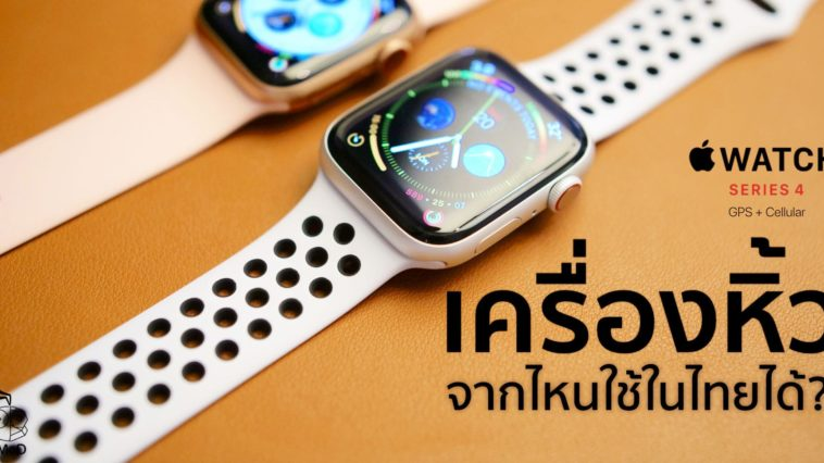 Apple Watch Series 4 Cellular เครื่องหิ้ว Cover
