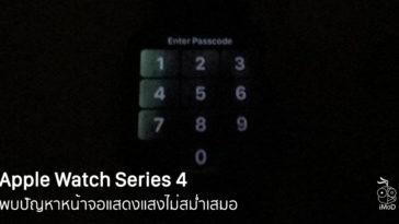 Apple Watch Series 4 Light Bleed