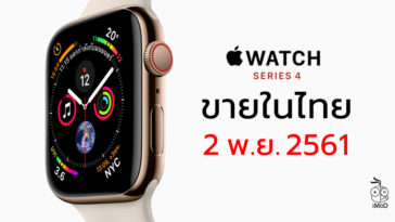 Apple Watch Series 4 Th Release Date Confirm