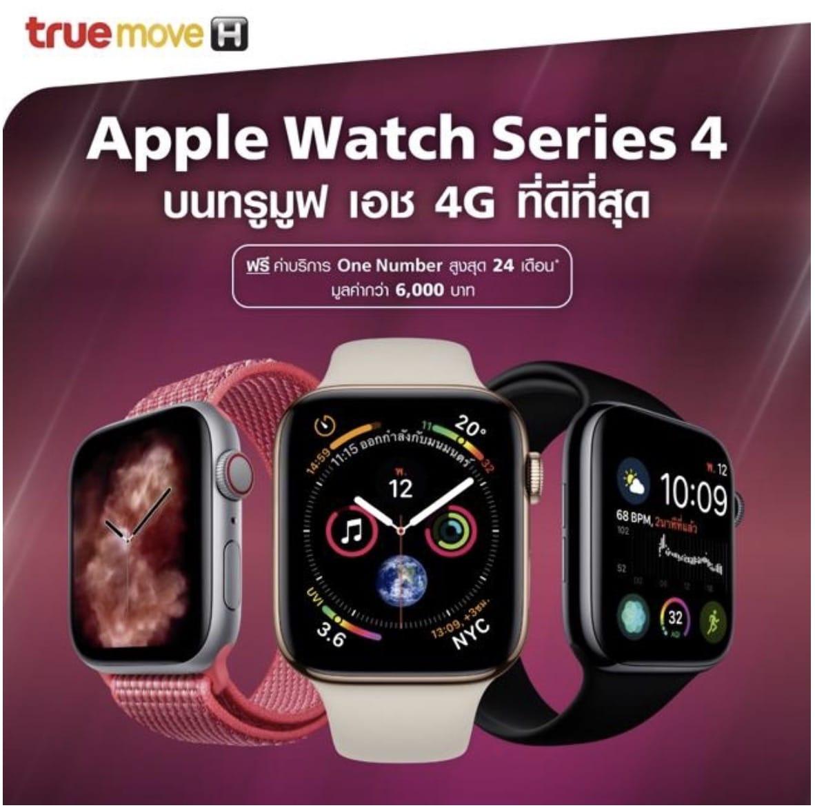 Apple Watch Series 4 True Free Esim Upto 24month