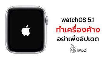 Apple Watch Stuck Update Watch Os 5 1