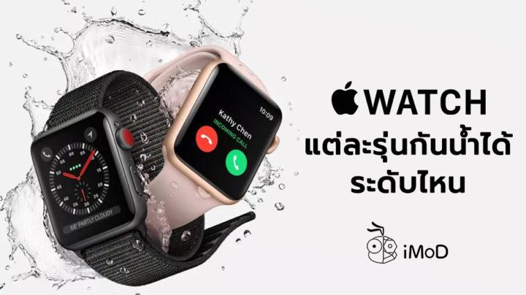 Apple Watch Water Resistant All Series