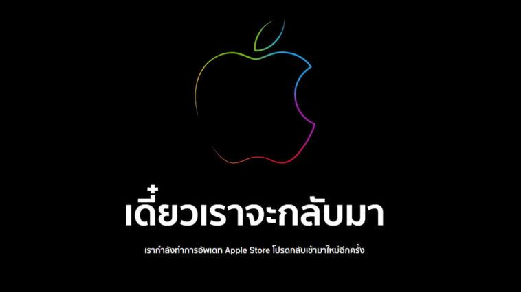 Applestore Closed