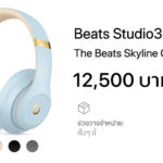 Beats Studio3 Wireless The Beats Skyline Collection