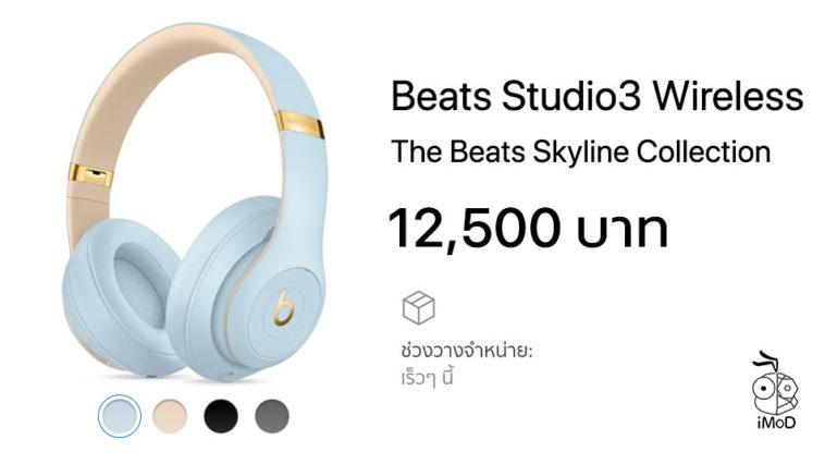 Beats Studio3 Wireless The Beats Skyline Collection