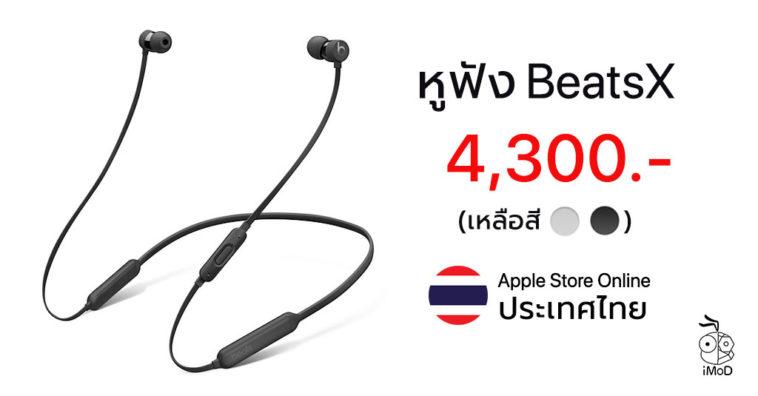 Beatsx Discount Apple Store Online Th