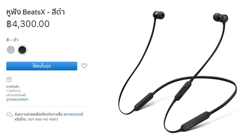 Beatsx Discount Apple Store Online Th Img 1