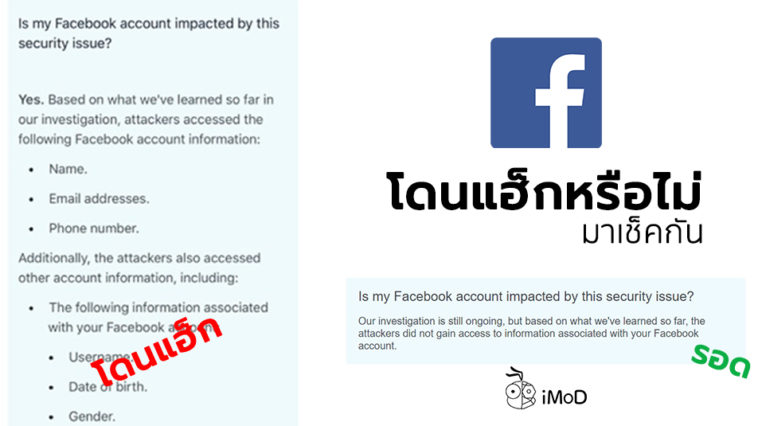 Check Facebook Account Is Hacked Cover