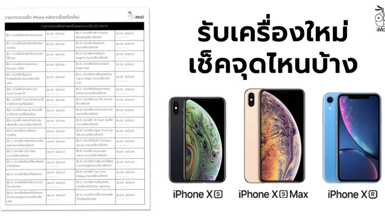 Check New Iphone Xs Xs Max Xr Cover