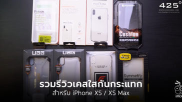 Clear Case For Iphone Xs Xs Max 425 Degree