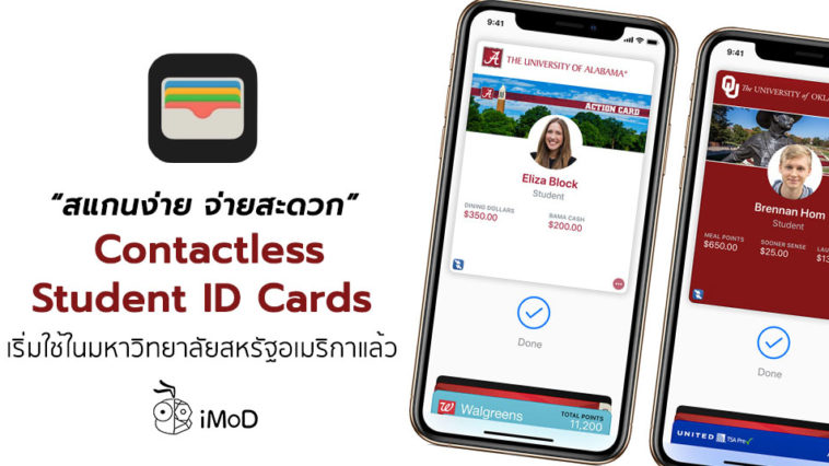 Contactless Student Id Cards Use In America Univesity