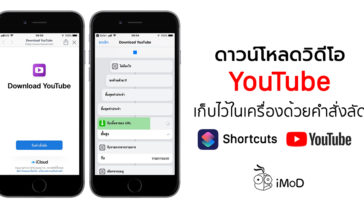 Download Youtube Video By Shortcut