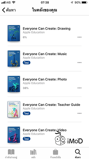Everyone Can Create Download