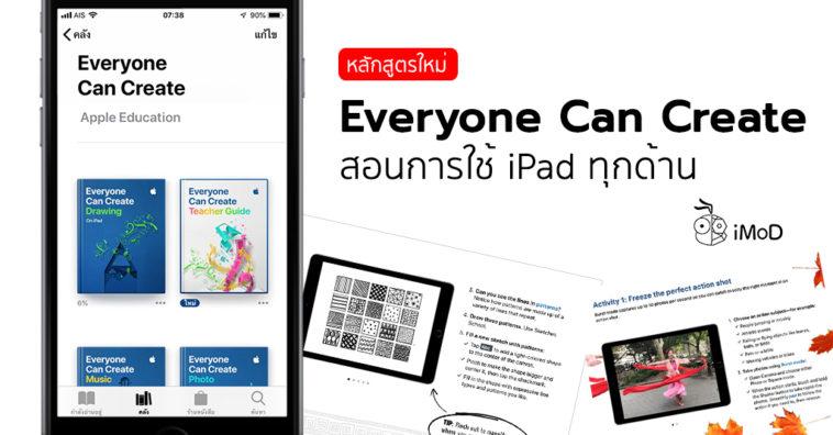Everyone Can Create Ipad