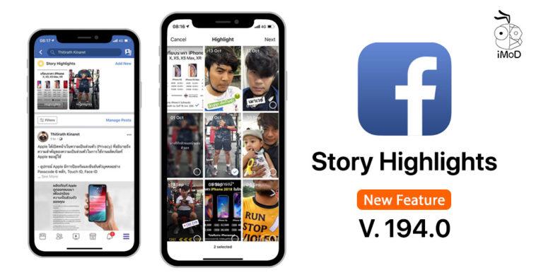 Facebook 194 Story Highlights