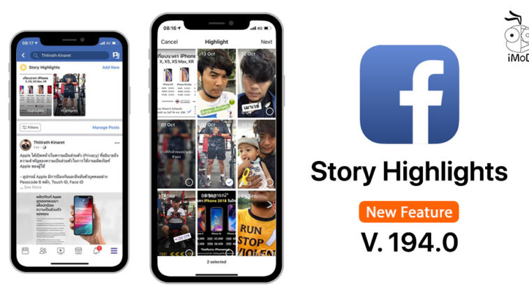 Facebook 194 Story Highlights