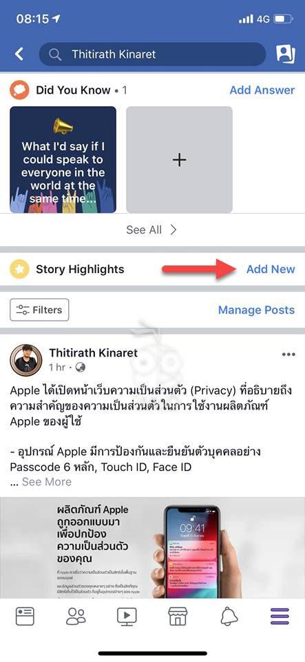 Facebook 194 Story Highlights Img 1