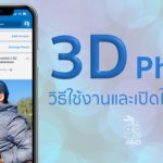 Facebook 3d Photo Cover