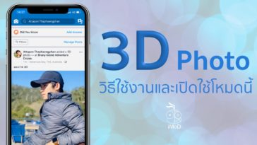 Facebook 3d Photo Cover