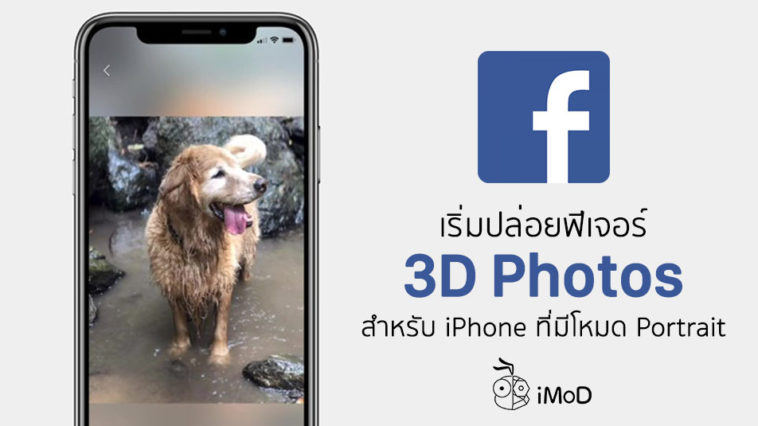Facebook 3d Photos Available