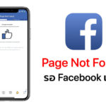 Facebook Ios Page Not Found