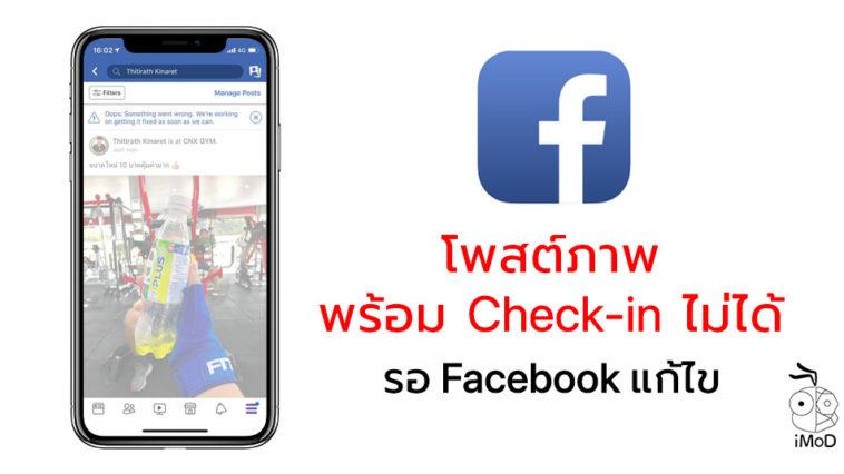 Facebook Ios Post Check In Location Bug