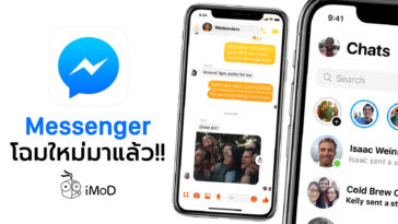 Facebook Messenger 4 Release New Update