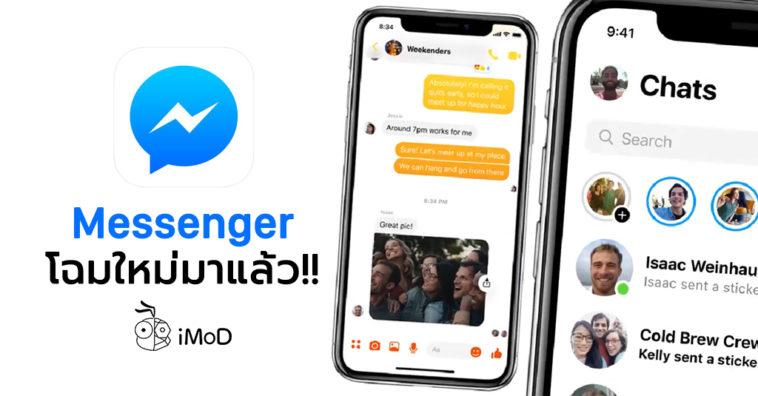 Facebook Messenger 4 Release New Update