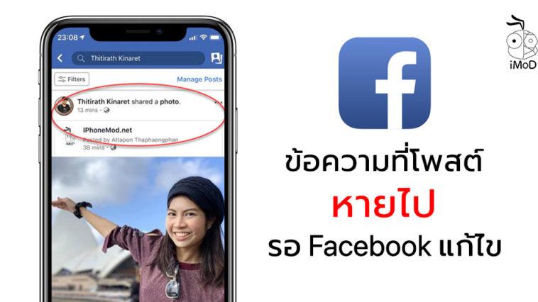 Facebook Posts Text Bug
