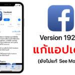 Facebook Version 192 0 App Crash Fixed