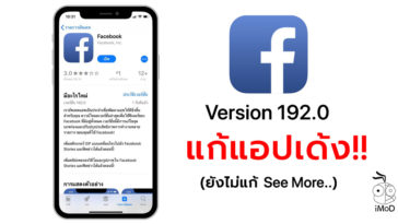 Facebook Version 192 0 App Crash Fixed
