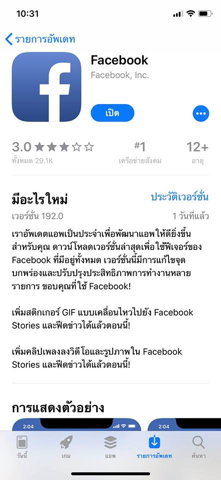 Facebook Version 192 0