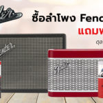 Fender Speaker Blutooth Promotion Cover
