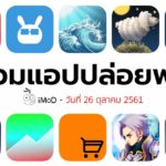 Free Apps 26 10 2018 Covery