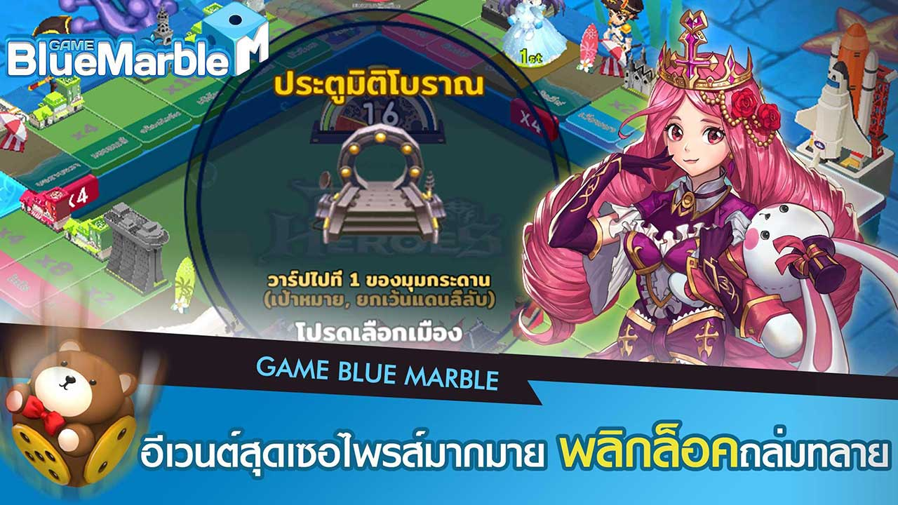 Game Blue Marble M Content3