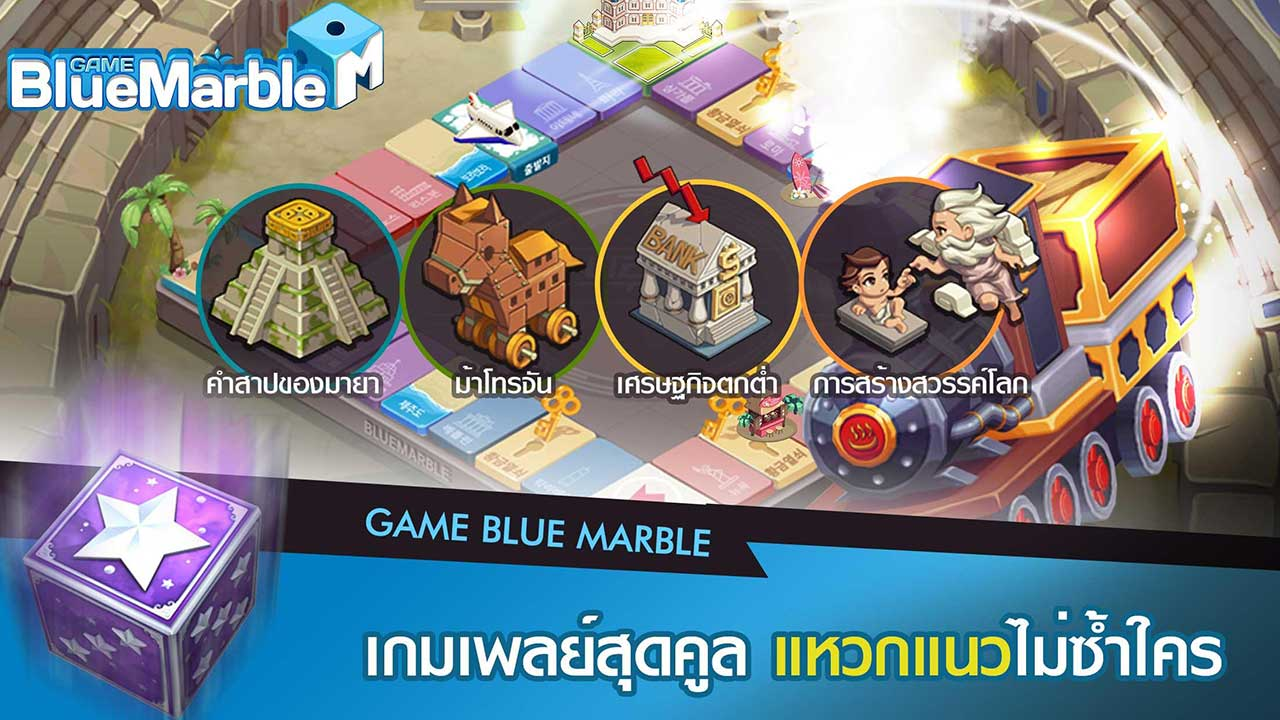Game Blue Marble M Content4