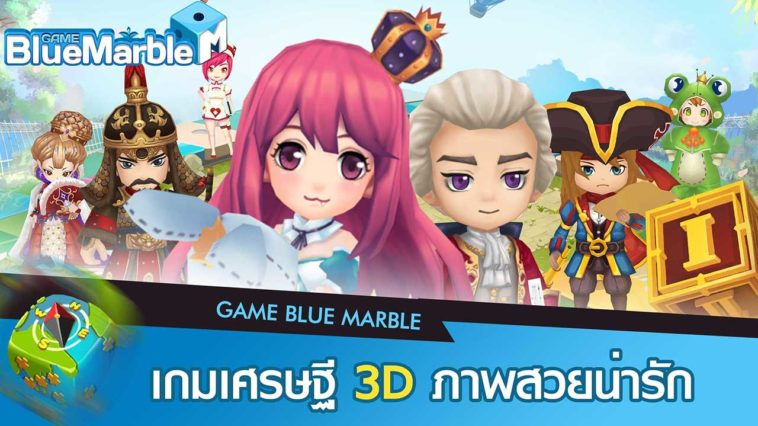 Game Blue Marble M Cover