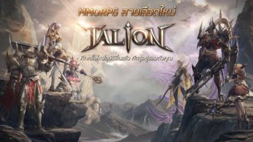 Game Talion Cover