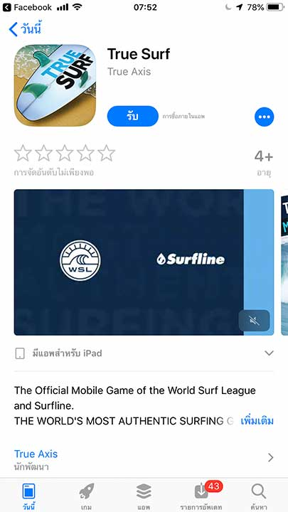 Game True Surf Footer