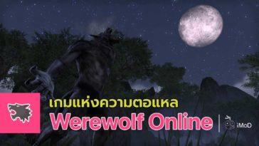 Game Werewolf Online Cover