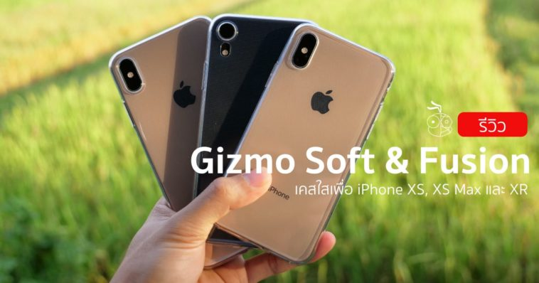 Gizmo Soft And Fusion Case Iphone Xs Xr Review Cover