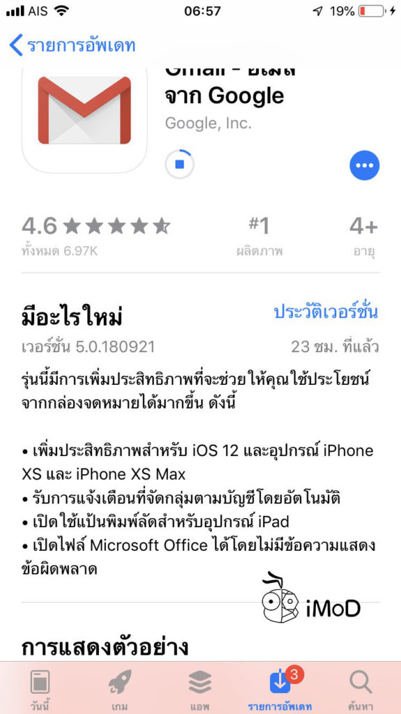 Gmail Update Support Ios 12 Iphone Xs Iphone Xs Max 1