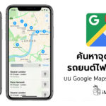 Google Maps Ev Charging Stations