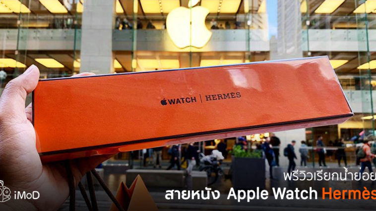 Hermes Apple Watch Band Preview C