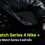 How Apple Watch Series 4 Nike Difference 1
