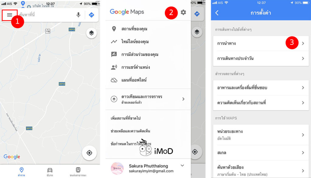 How To Add Music Player On Google Maps 1