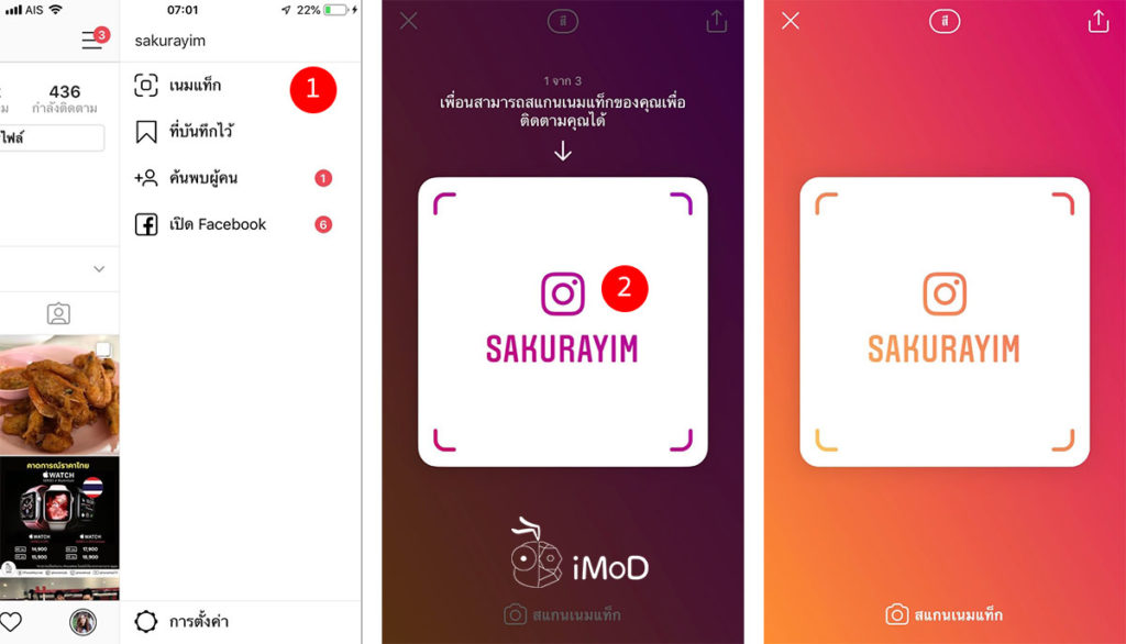 How To Create Instagram Nametag 1