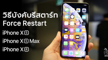 How To Force Restart Iphone Xs Xs Max Xr